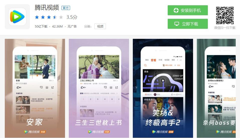 腾讯视频 Tencent Video