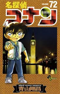 名探偵コナン コミック 第72巻 | 青山剛昌 Gosho Aoyama |  Detective Conan Volumes
