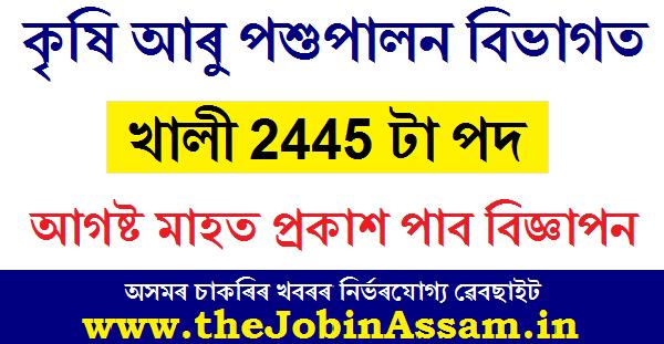 Assam Agriculture Department Recruitment 2020