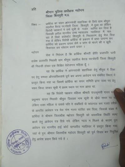 सांठगांठ से गलत दस्तावेज प्रस्तुत कर, चयनित आंगनबाड़ी सहायिका को कर रहे परेशान   Bairad News