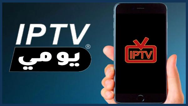 ملف IPTV مجاني يوميا و متجدد | يوم 31/12/2019