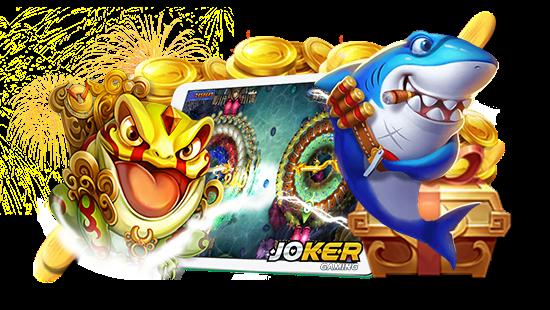 สูตรยิงปลา JOKER วิธีเล่น เกมยิงปลา