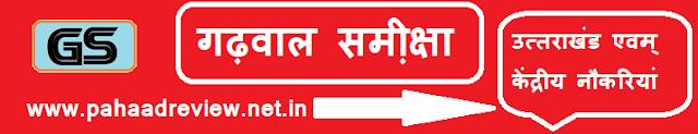 www.pahaadreview.net.in