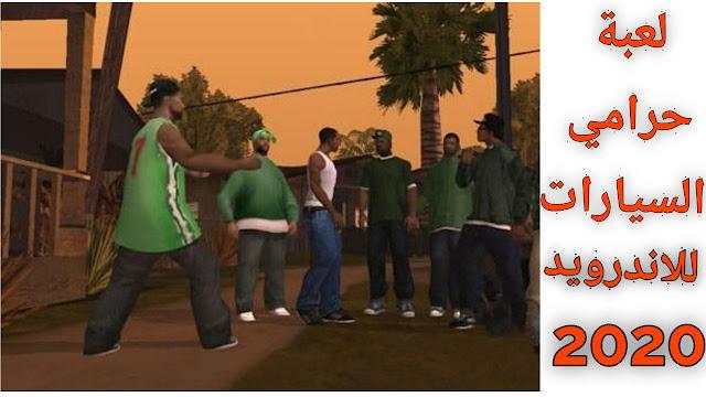 تحميل لعبة حرامي السيارات GTA SA LITE مهكرة [اخر اصدار] مجانا للاندرويد