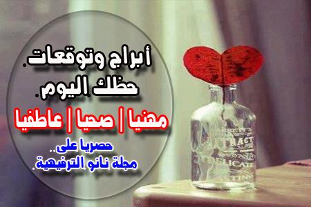 توقعات عبير اللباد اليوم الجمعة 20/3/2020