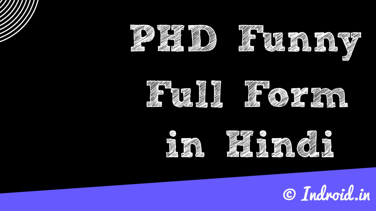 PHD Funny Full Form in Hindi: पीएचडी फन्नी फुल फॉर्म