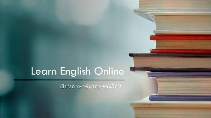 เรียนภาษาอังกฤษออนไลน์ฟรีบน Youtube