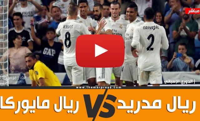 موعد مباراة ريال مدريد وريال مايوركا بث مباشر بتاريخ 24-06-2020 الدوري الاسباني