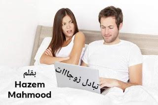 قصة تبادل زوجات كامله بقلم حازم محمود