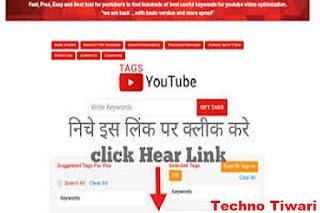 Youtube Par View Kaise Badhaye,Techno tiwari
