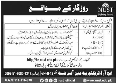 Latest Jobs in National University of Science And Technology  NUST Islamabad 2021