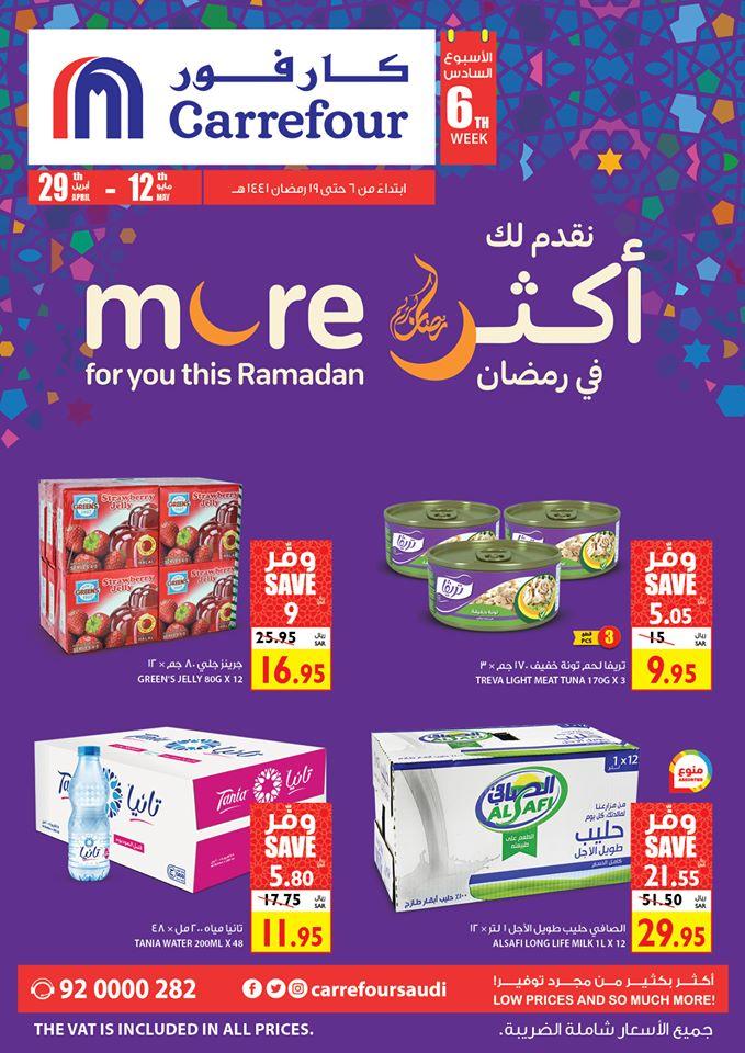 عروض كارفور السعودية اليوم 29 ابريل حتى 5 مايو 2020 رمضان كريم