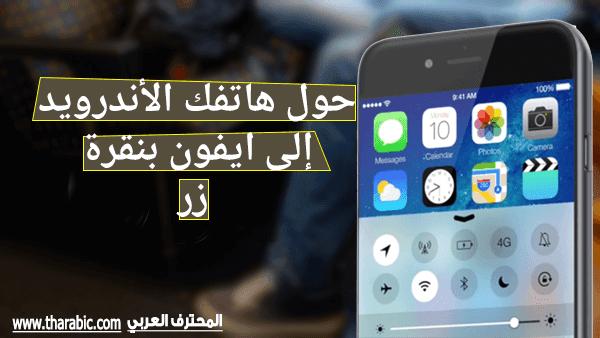 تحميل افضل تطبيقات لتحويل هواتف اندرويد الى ايفون بالنقرة واحدة 2018 صور و خلفيات ايفون 7 8 و 10 مجان و بدون روت