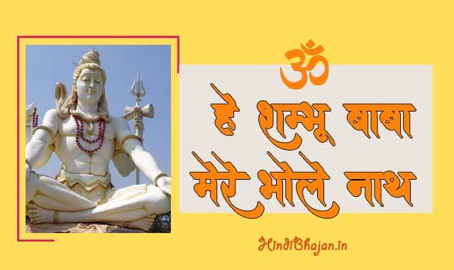 हे शम्भू बाबा मेरे भोले नाथ Hey Shambhu Baba Mere Bhole Nath Lyrics