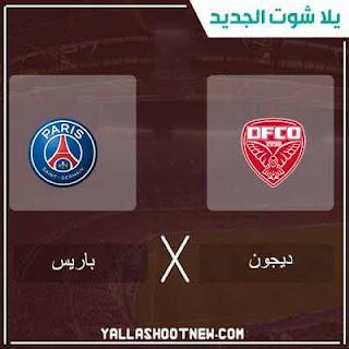 مباراة باريس سان جيرمان وديجون