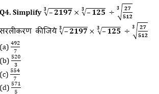 RRB NTPC Mathematics Quiz : 24th September_110.1