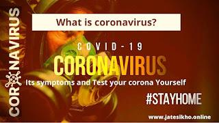કોરોના વાયરસ  શુ છે ?,કોરોના વાયરસના લક્ષણો?,ધ્યાનમાં રાખવા જેવી બાબતો,સામાન્ય માહિતી,તમારો કોરોના ટેસ્ટ જાતે કરો.