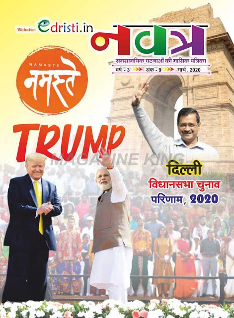 Edristi Navatra Current Affairs (March 2020) : For All Competitive Exam Hindi PDF Book