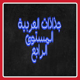 منهاج 2019 :جذاذات اللغة العربية كاملة لمرجع الجديد جاهزة للطبع