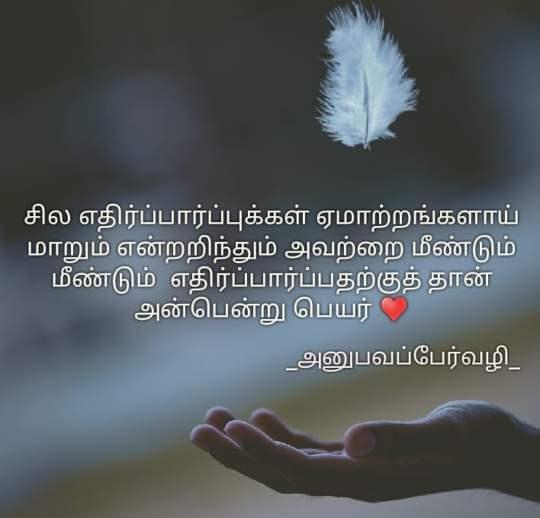 Success Quotes In Tamil | வெற்றி