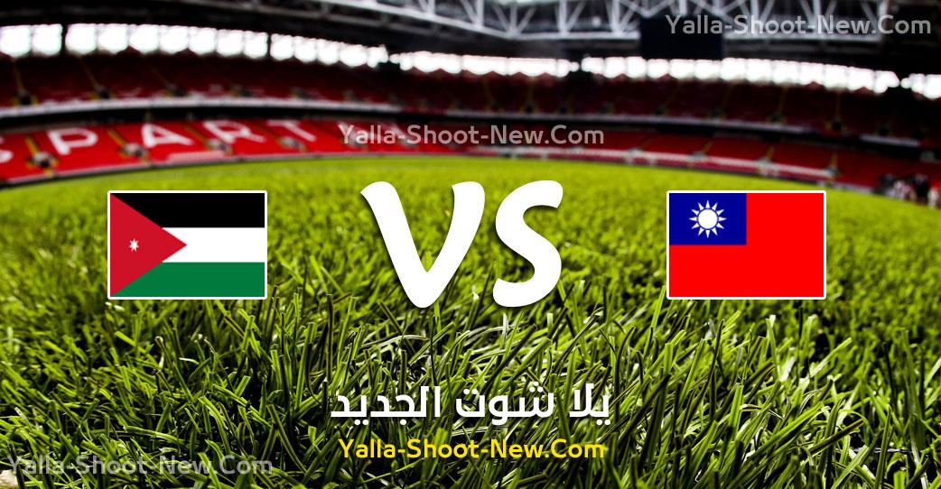 yalla shoot مباراة الأردن وتايوان