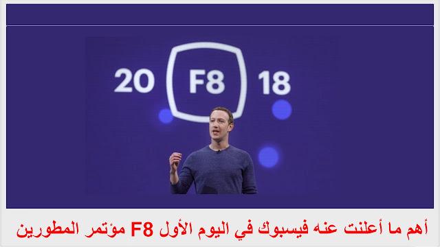 مؤتمر المطورين F8 أهم ما أعلنت عنه فيسبوك في اليوم الأول