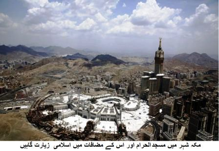 Holy Places in Makkah City