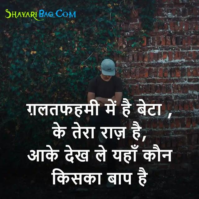 Attitude Shayari Status 2021 in Hindi