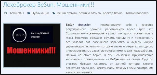 besun.io/ru отзывы о сайте