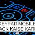 Keypad Mobile Hack Kaise Kare - मोबाइल कॉल हैक करने का तरीका
