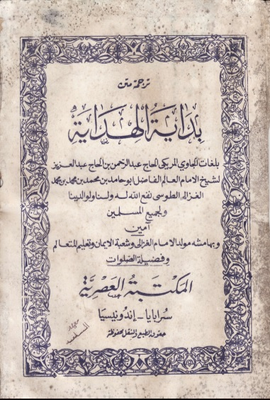kitab bidayatul hidayah imam al-ghazali pdf