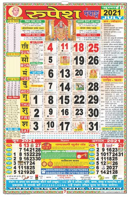 July 2021 - Rupesh Thakur Prasad Calendar