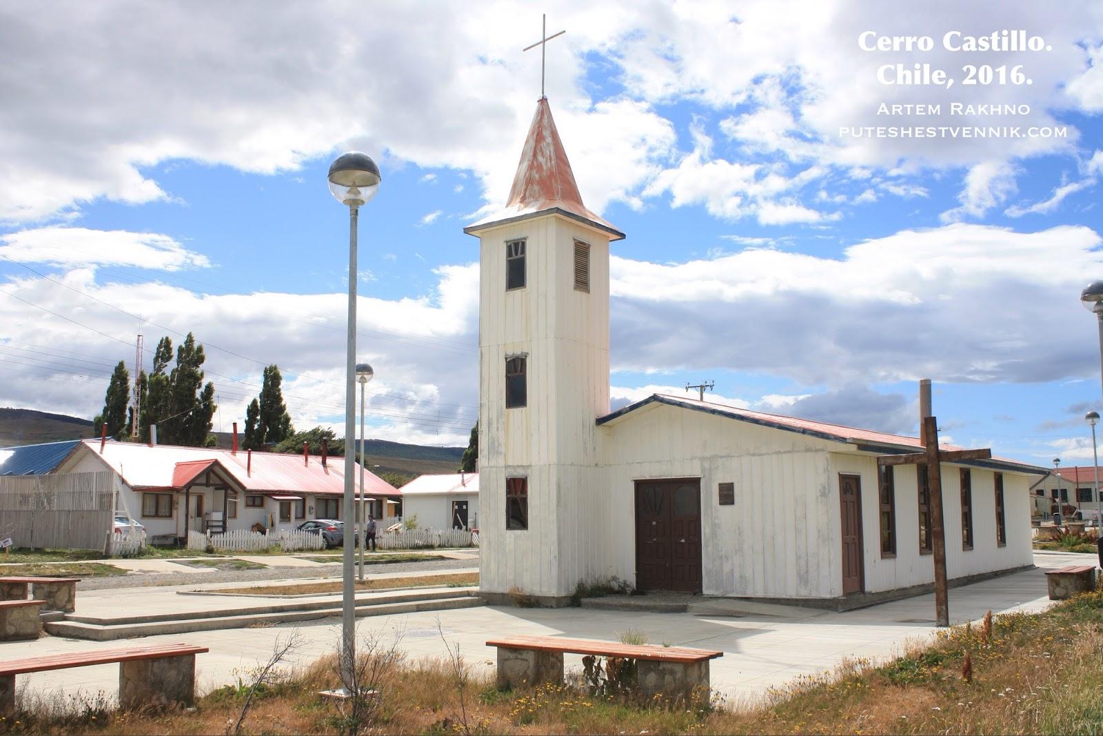 Храм в чилийской деревне Серро-Кастильо