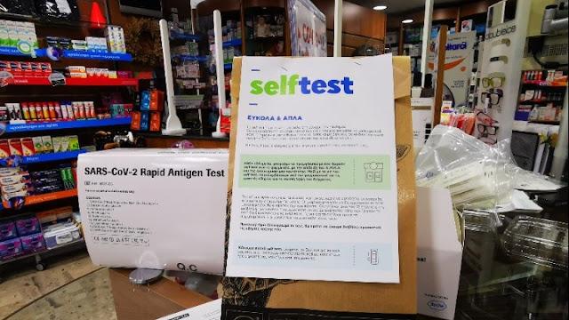 Self tests: Στο 0,25% τα θετικά αποτελέσματα εκπαιδευτικών και μαθητών
