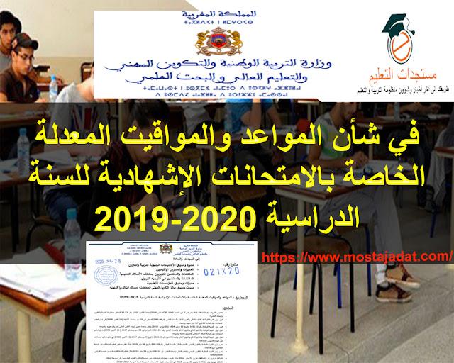 في شأن المواعد والمواقيت المعدلة الخاصة بالامتحانات الإشهادية للسنة الدراسية 2019-2020