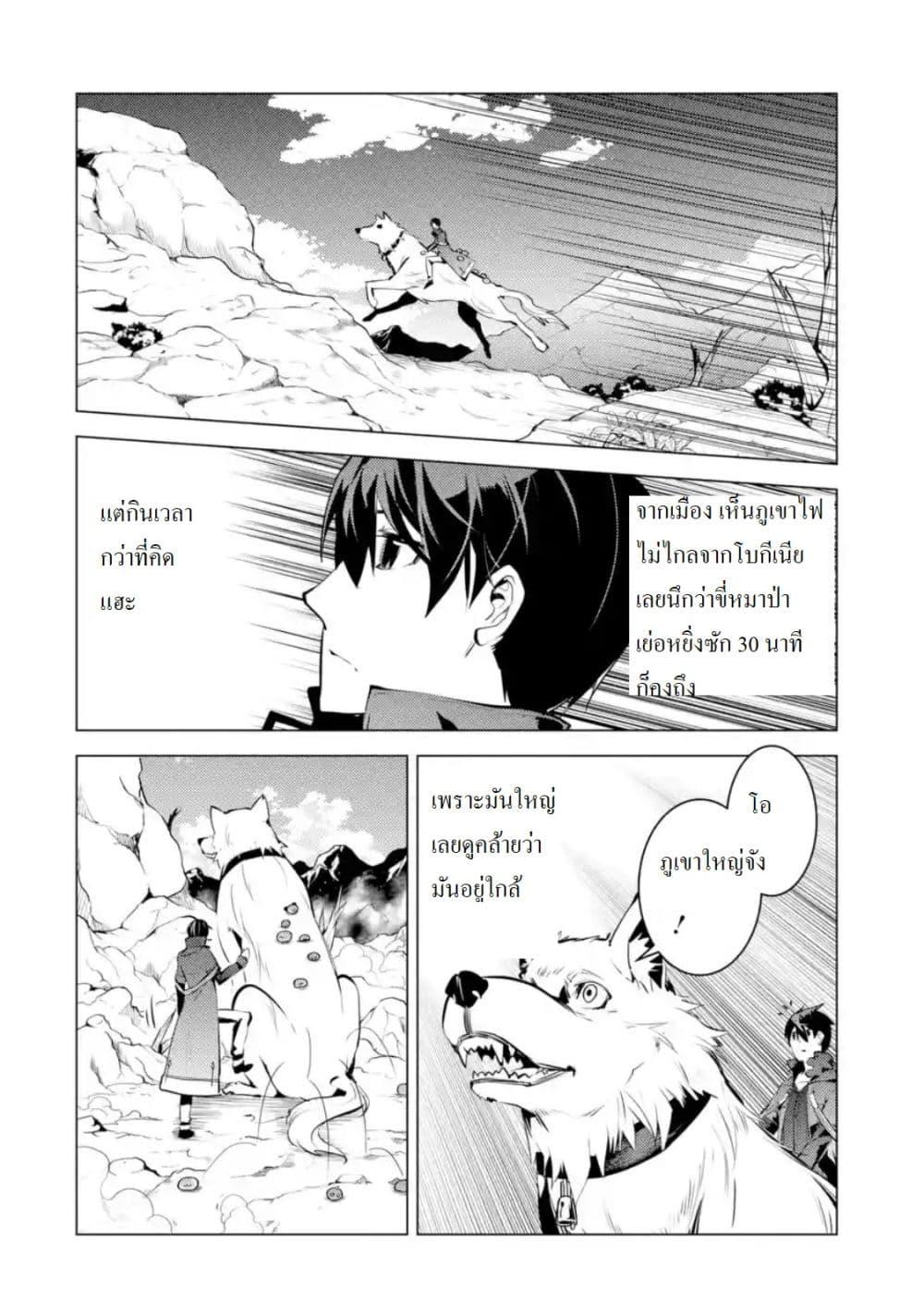 Tensei Kenja no Isekai Life ตอนที่ 16.2 TH แปลไทย