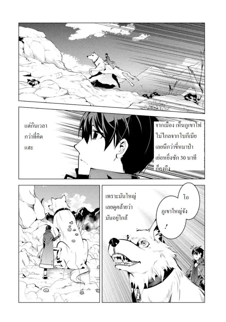 Tensei Kenja no Isekai Life - หน้า 11