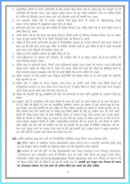 latest-govt-jobs-uttarakhand-public-service-commission-ukpsc-assistant-engineer-ae-recruitment-indiajoblive.com_page-0013