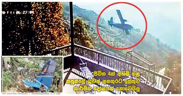 https://www.gossiplankanews.com/2020/01/haputale-plane-crash.html