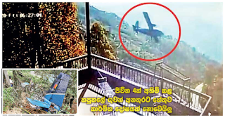 Reason for Haputale plane accident which caused the loss of 4 lives ... not supposed to be a technical fault