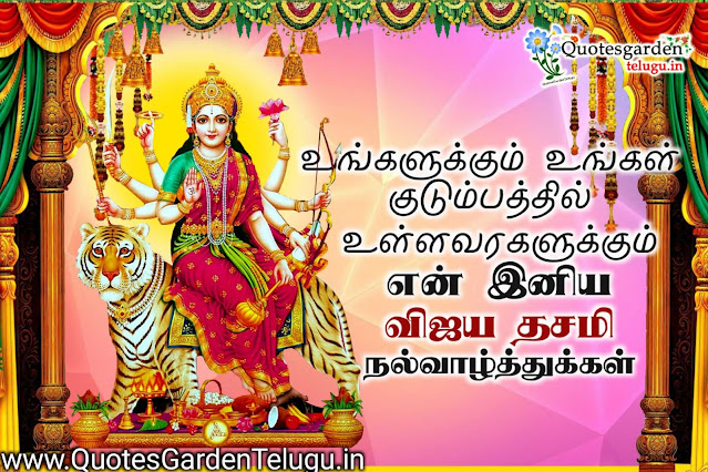 latest vijayadashami 2020 greetings wishes images in tamil