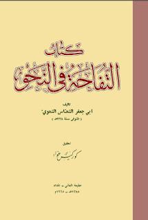 كتاب التفاحة في النحو لأبي جعفر النحاس النحوي