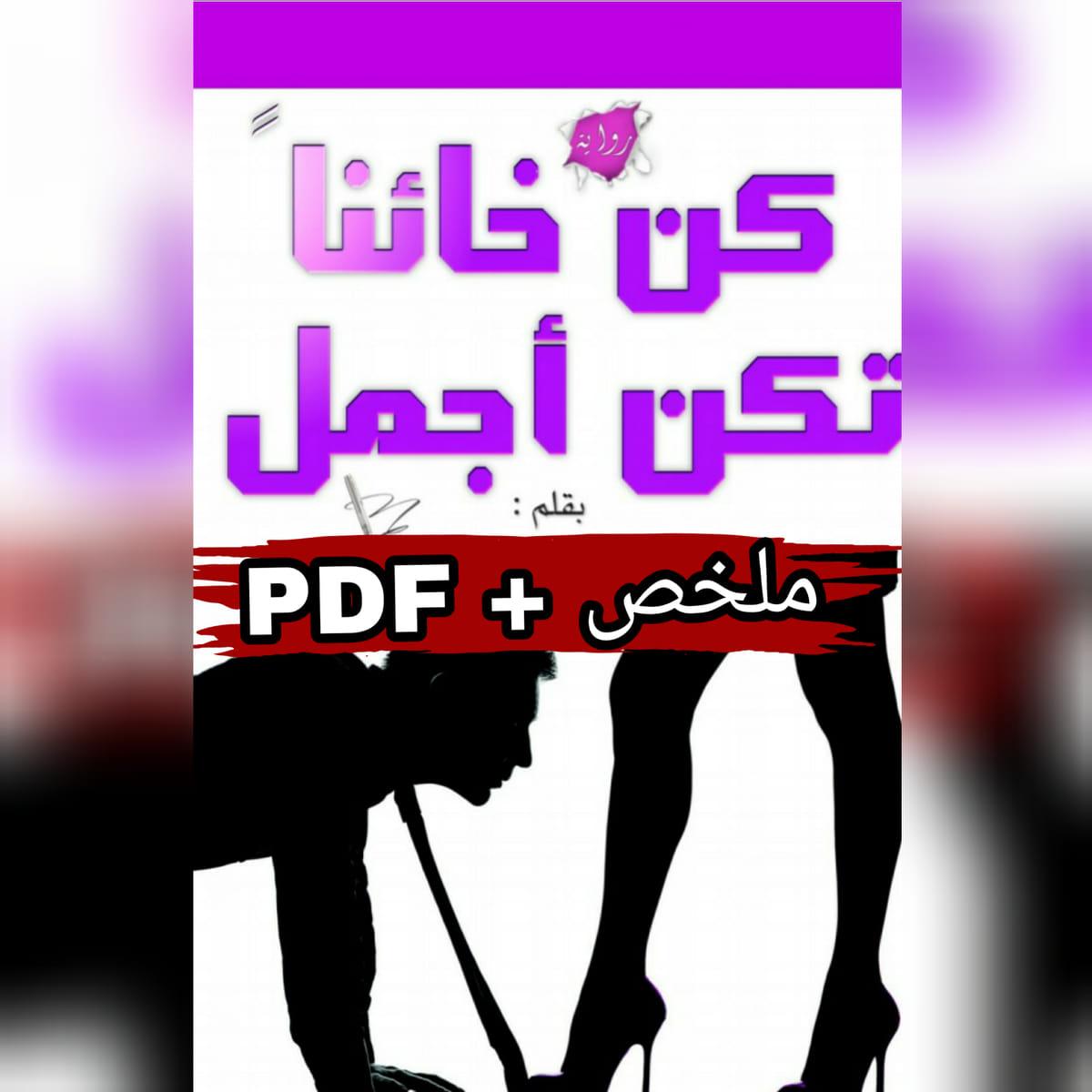 ملخص + PDF رواية : كن خائنا تكن أجمل | عبد الرحمن مروان حمدان