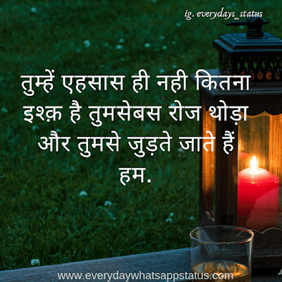 Latest Romantic Thought in Hindi   Everyday Whatsapp Status   Romantic Thought in Hindi