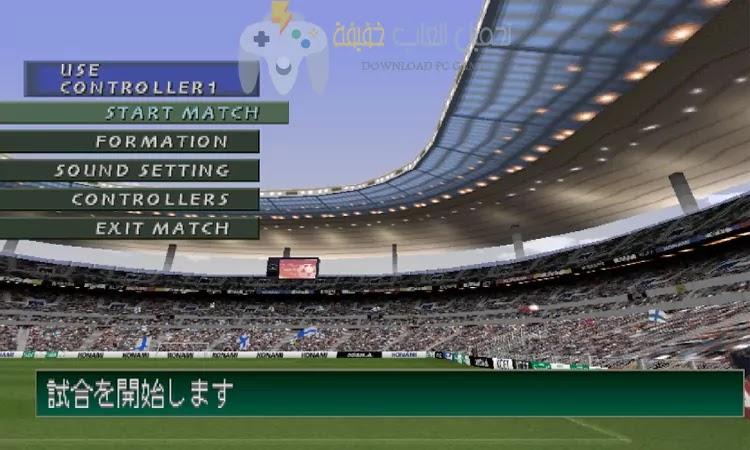 تحميل لعبة الكورة اليابانية Winning Eleven 4