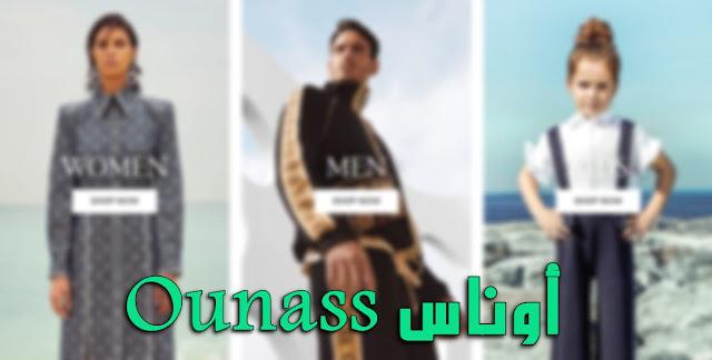 موقع-اوناس-Ounass-افضل-موقع-تسوق-للملابس-في-الامارات