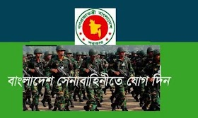 Bangladesh Army Jobs Circular 2020 Join Bangladesh Army