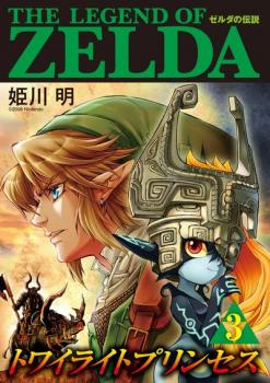 Zelda no Densetsu - Twilight Princess Manga