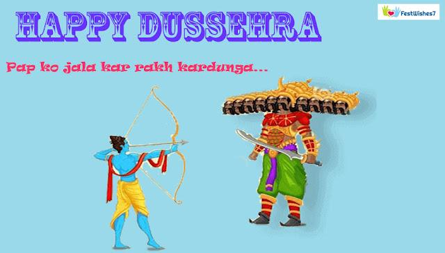 Happy Dussehra 2018, Happy Dussehra images 2018, happy Dussehra gif, Happy Dussehra Quotes, Dussehra Images 2018. Happy Dussehra HD Photo, Happy Dussehra Whatsapp DP,
