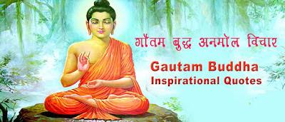 Gautam-Buddha-Inspirational-Hindi-Quotes, hindi-Gautam-Buddha